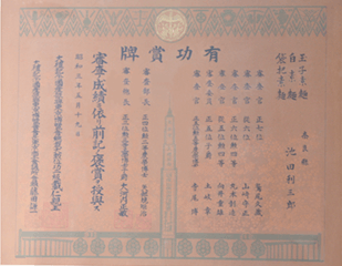昭和の有功賞牌