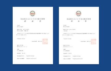 奈良県HACCPの取得