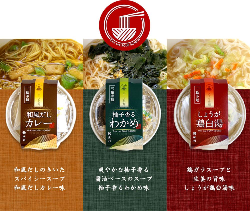 即席インスタント麺